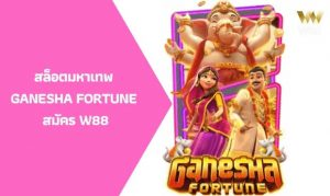 Read more about the article สล็อตมหาเทพ Ganesha Fortune สมัคร w88
