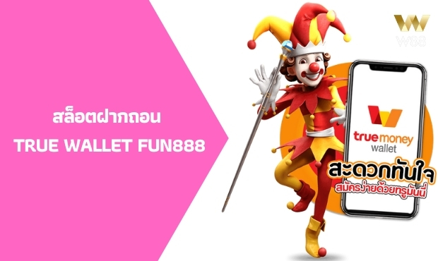 Read more about the article สล็อตฝากถอน True wallet fun888