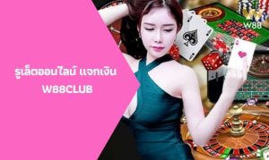 Read more about the article รูเล็ตออนไลน์ แจกเงิน w88club